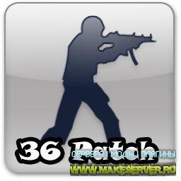 Скачать 36 накопительный патч для Counter-Strike 1.6, который обновит любую